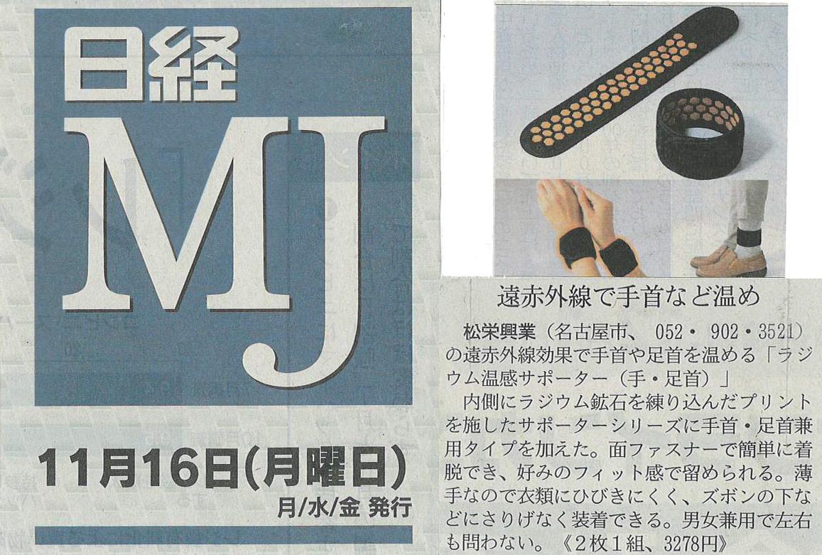 『日経MJ』に掲載されている「ラジウム温感サポーター手・足首」