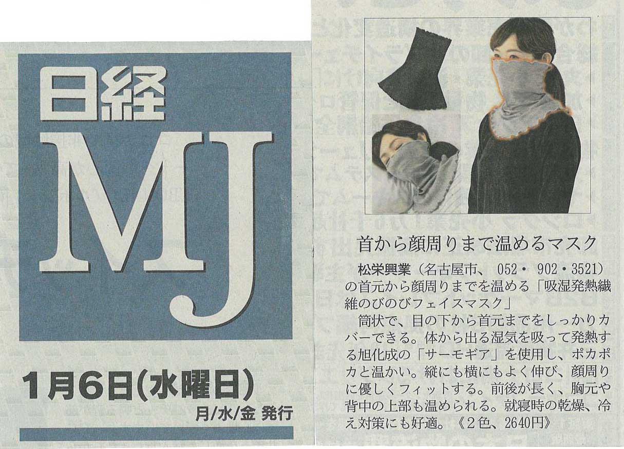 『日経MJ』に掲載されている「吸湿発熱繊維のびのびフェイスマスク」